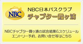 NBCチャプター霞ヶ浦 公式サイト